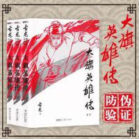 大旗英雄传 全套三册 朗声插画版 古龙小说全集武侠小说经典著作