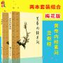 黄帝内经素问+灵枢经 梅花版 2本套装 中医古籍系列名著 人民卫生出版社