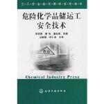 危险化学品储运工安全技术朱兆华,姜松,葛长喜化学工业出版社9787122003652