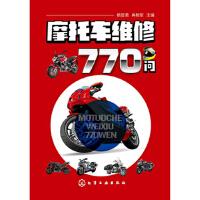 摩托车维修770问 杨智勇,冉树军 9787122164520 化学工业出版社
