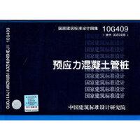 【二手旧书9成新】 10G409预应力混凝土管桩――结构专业 中国建筑标准设计研究院组织制 9787802425255