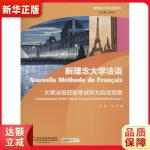 新理念大学法语系列:大学法语四级考试听力应试指南(附mp3下载) 张敏,谈佳 上海外语教育出版社97875446335