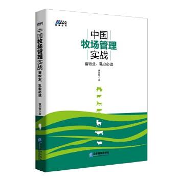 中国牧场管理实战: 畜牧业、乳业必读 乳品企业、奶牛养殖从业必备 博瑞森图书