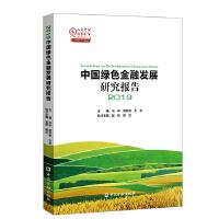 中国绿色金融发展研究报告2019