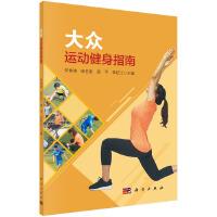 大众运动健身指南