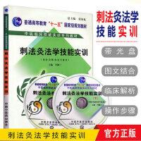 刺法灸法学技能实训(含光盘) 供针灸推拿学专业用 中医临床实训系列教材 中国中医药出版社