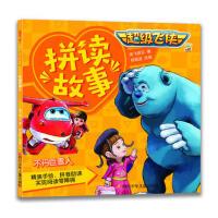 正版现货 级飞侠3拼读故事-川少:不丹巨雪人 (幼儿故事 拼音认读 精美手绘 环游世界)