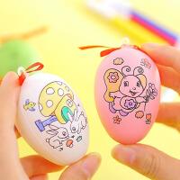 复活节彩蛋 儿童手绘填色塑料鸡蛋套装幼儿diy手工玩具