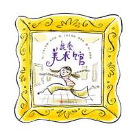 【正版现货】我爱美术馆 文:〔美〕苏珊韦尔德,图:〔加〕彼得雷诺兹 绘,崔维 9787550255357 北京联合出版