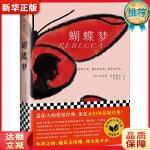 蝴蝶梦(影响20世纪情感走向的经典之作!) (英)达芙妮・杜穆里埃(Daphne du Maurier) 文汇出版社9