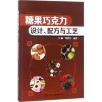 【全新直发】糖果巧克力:设计、配方与工艺 刘静,邢建华 编著
