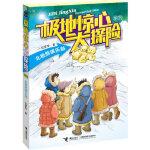 极地惊心大探险系列:北极熊俱乐部位梦华接力出版社9787544826075