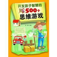 开发孩子智慧的500个思维游戏(仅适用PC阅读)