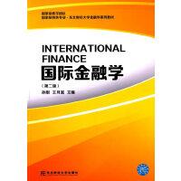 国家级教学团队・国家级特色专业・东北财经大学金融学系列教材・国际金融学(第二版)