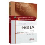 中医养生学――十三五规划