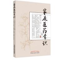家庭医药常识 秦伯未编 中国中医药出版社9787513251846
