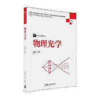 物理光学 范希智 清华大学出版社 9787302439790
