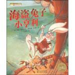 海豚绘本花园-海盗兔子小亨利(平装)3-4-5-6岁幼儿启蒙9787539425825湖北美术出版社[美]卡罗琳・克里