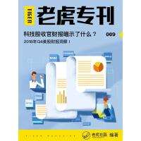 《老虎专刊》009期――科技股收官财报暗示了什么?