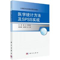 医学统计方法及SPSS实现