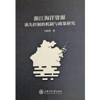 浙江海洋资源流失控制的机制与政策研究