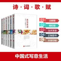 中国诗词歌赋散全集:中国式写意生活