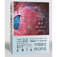 2016中国科幻作品