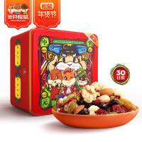 【三只松鼠_中华元气每日坚果礼盒/750g】零食坚果特产礼包混合坚果仁30包