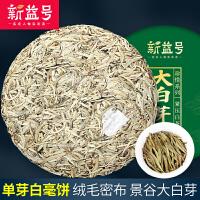 新益号2018春茶现货 珍惜系大白芽 景谷普洱茶生茶 单芽嫩芽357g 饼茶
