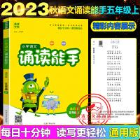 小学语文诵读能手五年级上册语文通用版2019秋