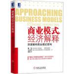 商业模式的经济解释:深度解构商业模式密码 9787111381280 魏炜,朱武祥,林桂平 机械工业出版社