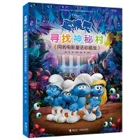 正版全新 蓝精灵:寻找神秘村(同名电影童话珍藏版)