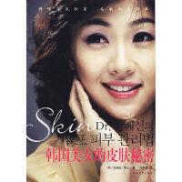 韩国美女的皮肤秘密(韩)郑惠臣 ,权赫律9787807025153吉林文史出版社
