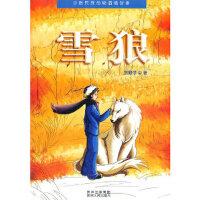 雪狼刘殿学著9787221097842贵州人民出版社