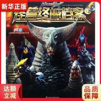 艾克斯奥特曼系列//怪兽档案:下 上海新创华文化发展有限公司 南京大学出版社 9787305191954 新华正版 全