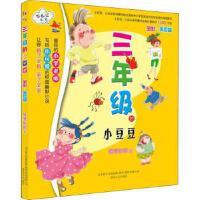 【全新直发】三年级的小豆豆 全彩・美绘版 春风文艺出版社
