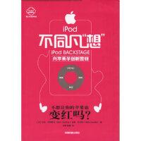 """【二手旧书9成新】 ipod不同凡""""想"""""""