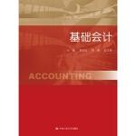 正版!基础会计, 刘豆山 邹香 石天英 9787300244686 中国人民大学出版社