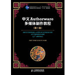 中文Authorware多媒体制作教程(第3版)