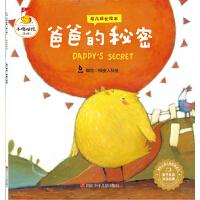 小鸡快跑(第2辑)新版:爸爸的秘密