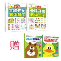 学前全脑开发4~5岁套装2册(赠描红练习册版)