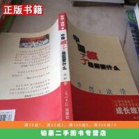 【二手9成新】梦想与激情-中国孩子需要什么-一群中国孩子在美国夏令营里的成长故事