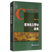 常用名言警句辞典商务印书馆正版书籍