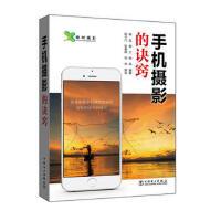 【二手旧书9成新】手机摄影的诀窍-杨品,曾兰,熊枭-9787512393233 中国电力出版社