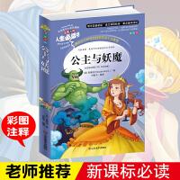 正版儿童书籍 人生必读书 《公主与妖魔》 世界经典童话故事 小学生课外阅读 青少年版 彩图插画平装