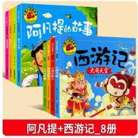 阿凡提的故事书全集经典智慧故事书3-4-5-6年级小学生课外阅读书籍7-8-9-10-12岁青少年版三至四五六年级课外