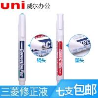 三菱笔 修正液笔CLP-80/300笔型修改液 三菱涂改笔/修正笔 学生用修正液修正笔(12支一盒)