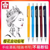 日本樱花自动铅笔 0.3/0.5/0.7/0.9mm进口漫画专用低重心绘图绘画设计专业手绘书写不断铅活动铅笔自动笔