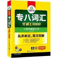 华研外语 2020英语专八词汇书 乱序版 新题型