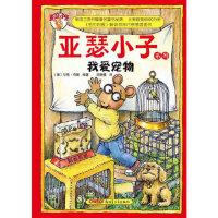 【正版现货】亚瑟小子系列:我爱宠物 (美)布朗 绘著,范晓星 9787551506427 新疆青少年出版社